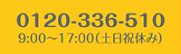 0120-336-510